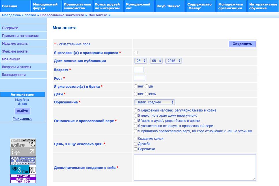 Сайт чайка православный знакомств