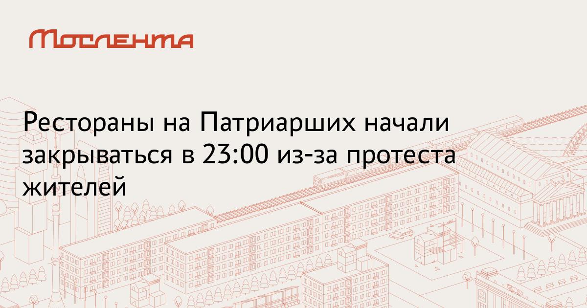 Рестораны на Патриарших начали закрываться в 23:00 из-за протеста жителей
