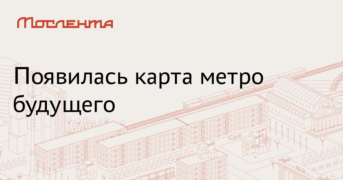 Схема метро москвы на карте города москвы со строящимися