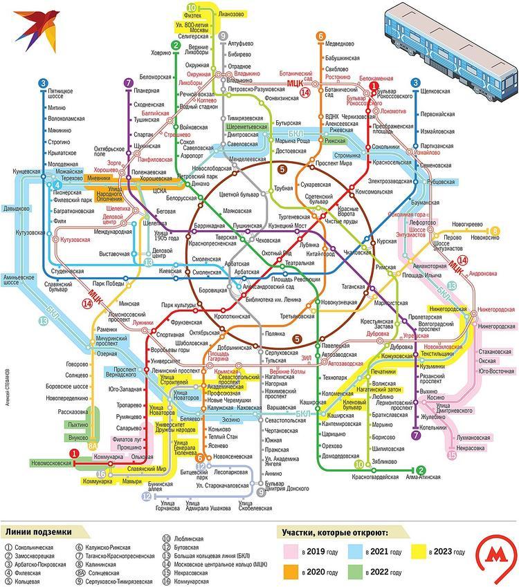 схема метро москвы 2020 года с новыми станциями фото